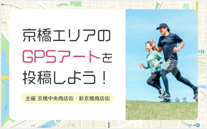 京橋エリアのGPSアートを投稿しよう!