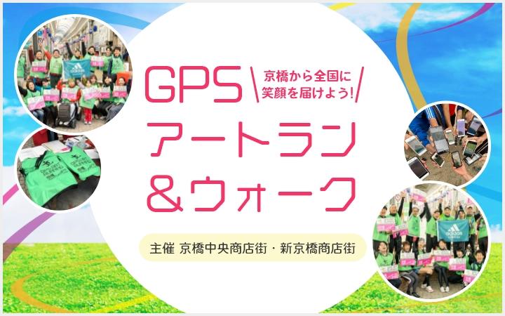 GPSアートラン&ウォーク