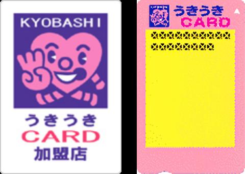 うきうきCARD